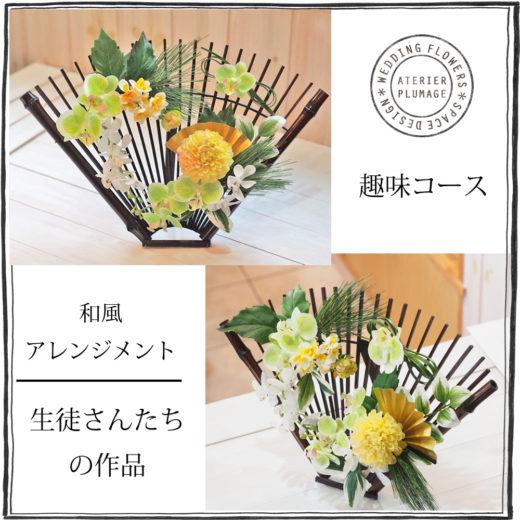東京フラワーアレンジレッスン東京フラワーアレンジ教室