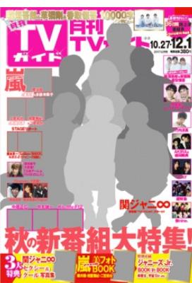 月刊TVガイド表紙