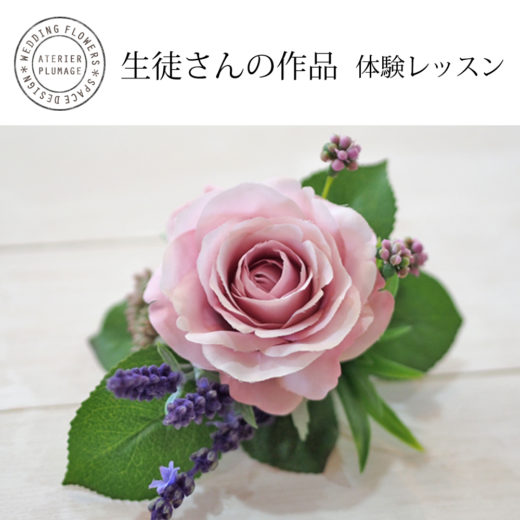 フラワーアレンジメント体験レッスン東京