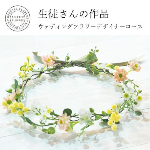 ウェディングフラワーデザイナーコースレッスン東京花冠