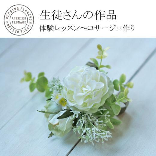 東京ウェディングフラワーデザイナーコース体験レッスン