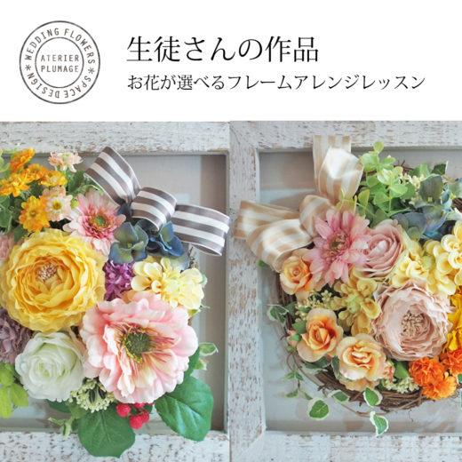 東京両親贈呈手作り花ギフトレッスン