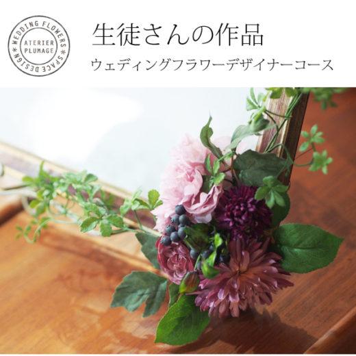 東京ウェディングフラワーデザイナーコースレッスン