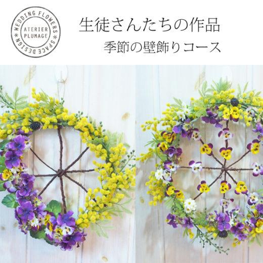 春のリースレッスン東京