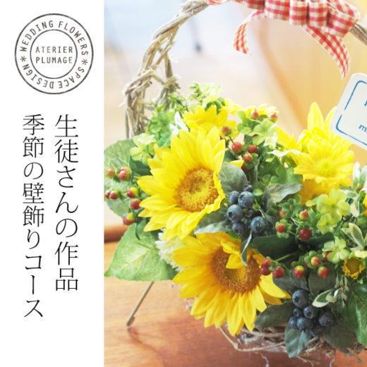 フラワーアレンジレッスン東京フラワーアレンジ教室