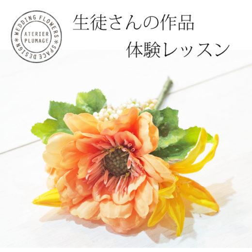 東京フラワーアレンジメントレッスン教室体験レッスン