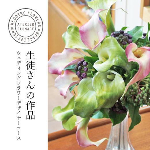 ウェディングフラワーデザイナーコース東京教室レッスンスクール