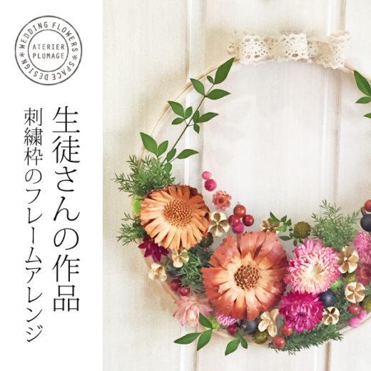 刺繍枠のフレームアレンジレッスン東京