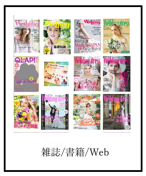 雑誌掲載フラワーデザイナー