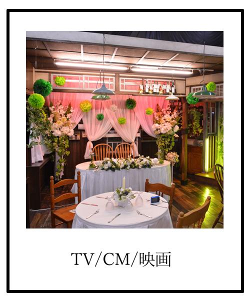 TV,CM,映画フラワー装飾